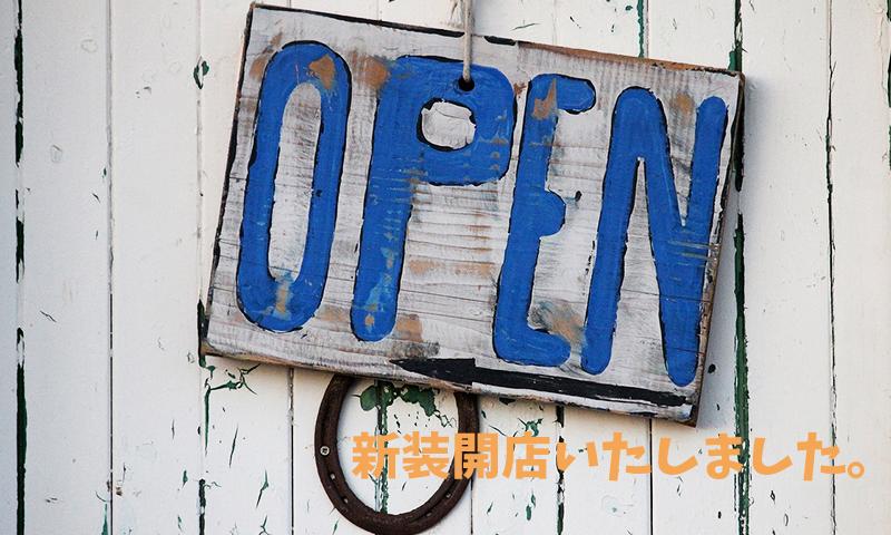 20160216-re-open