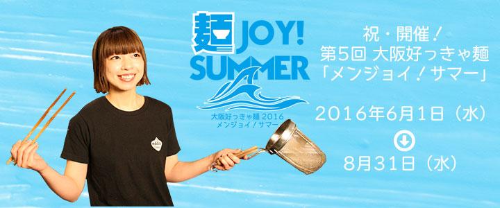 ban_2016_start_kokuchi2