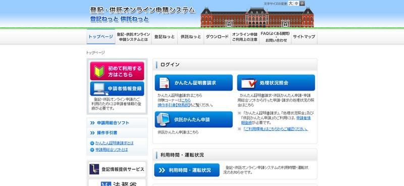 登記・供託オンライン