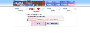 申請者名の入力画面