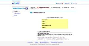 電子納付情報Webサイトの金融機関選択画面