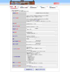 申請者情報入力フォーム